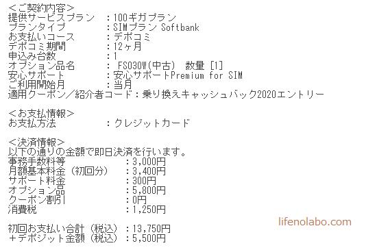 FUJI WiFiの契約内容の画像