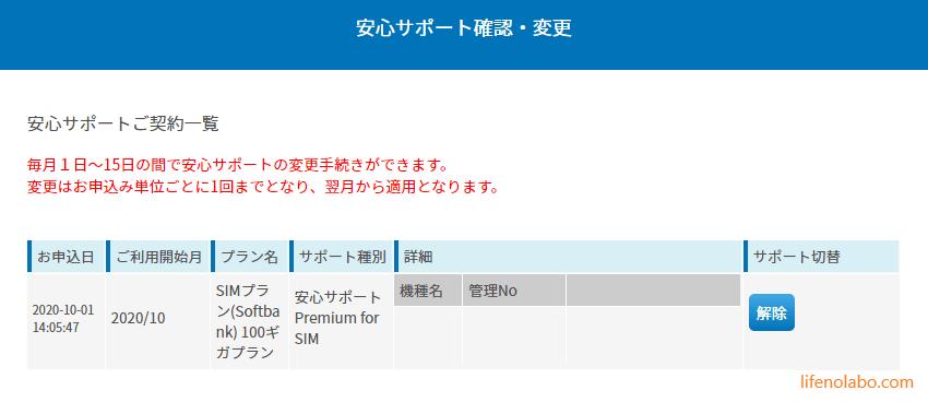 FUJI WiFiの安心サポートページの画像