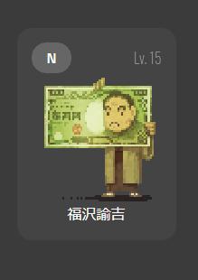 マイクリの福沢諭吉
